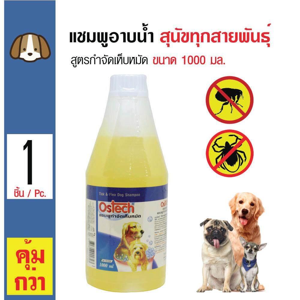Ostech Tick&Flea Shampoo แชมพูสุนัข สูตรกำจัดเห็บหมัด สำหรับสุนัขทุกสายพันธุ์ (1000 มล./ขวด)