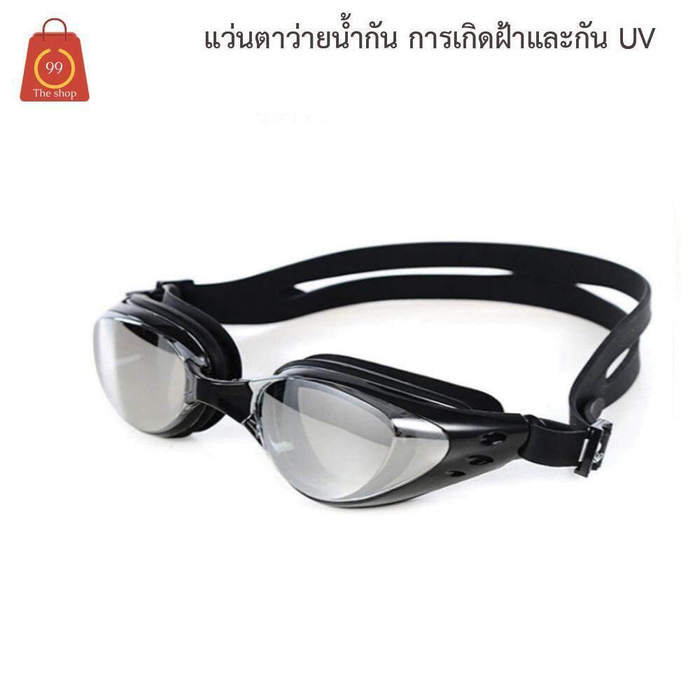 achute แว่นตาว่ายน้ำกันการเกิดฝ้า และกัน UV กระจกกันรอยขีดข่วน ใส่ได้ทั้งชายและหญิง