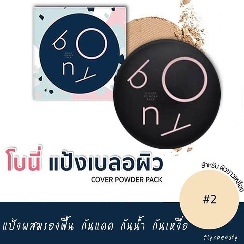 Bony Cover Powder Pack แป้ง โบนี่ แป้ง เบลอผิว เนียนกริบ ปิดมิดชิดทุกรอย ขนาด (10 กรัม X 1 ตลับ).