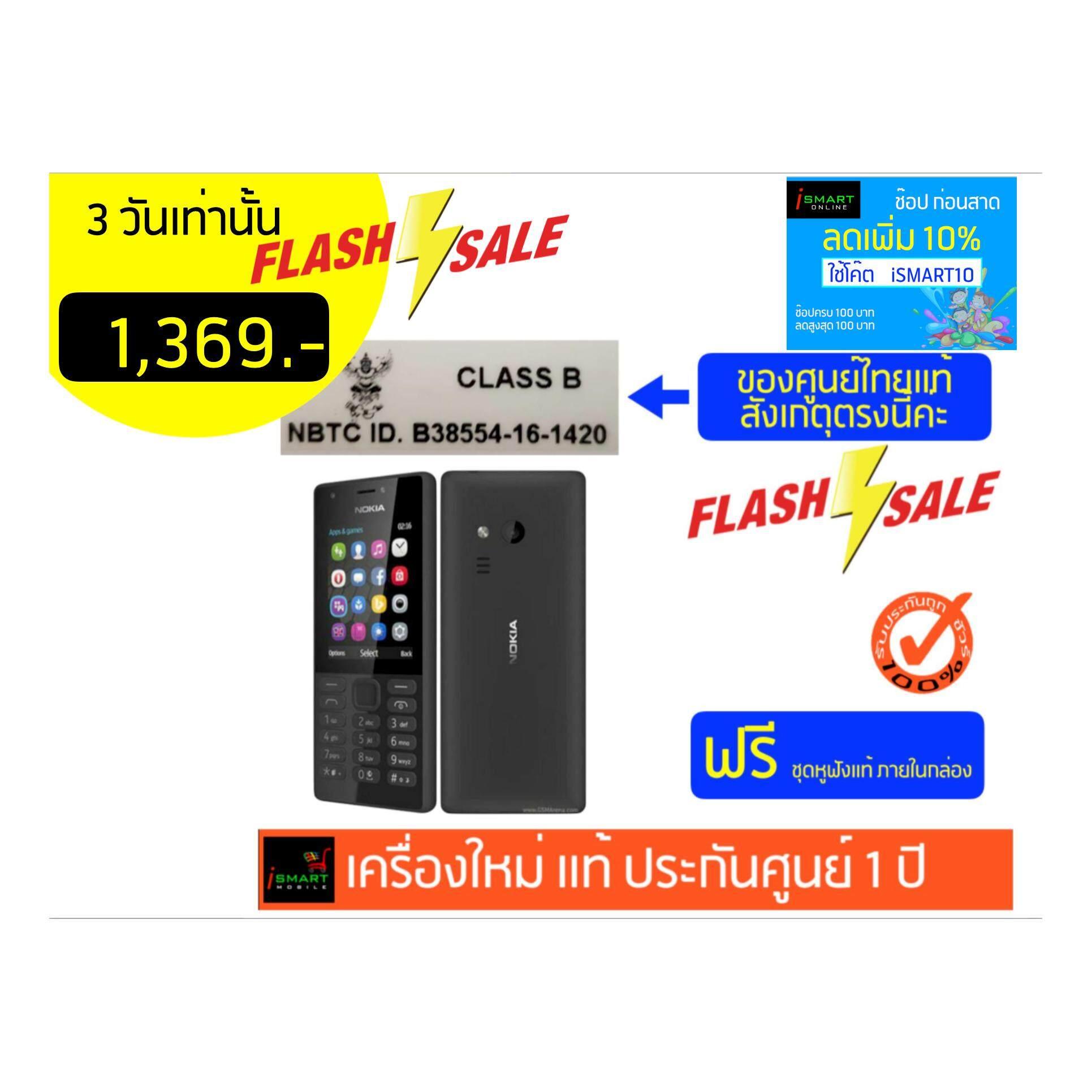 Nokia 216 สีดำ เหลือเพียง 1,369 บาทเมื่อกดโค๊ต ismart10 ฟรี Smalltalk ภายในกล่องพร้อมส่งฟรี!
