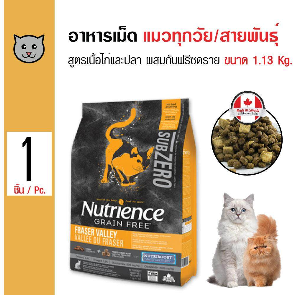 Nutrience Cat Fraser Valley อาหารแมว อาหารเม็ด สูตรเนื้อไก่และปลา ผสมกับฟรีซดราย บำรุงขนและผิวหนัง สำหรับแมวทุกสายพันธุ์ ขนาด 1.13 กิโลกรัม