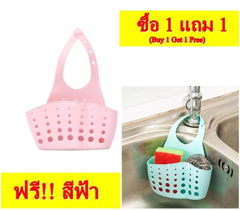 U & Z ที่ใส่ฟองน้ำล้างจาน แบบแขวน ซื้อ 1 แถม 1 สีชมพู - ฟ้า.