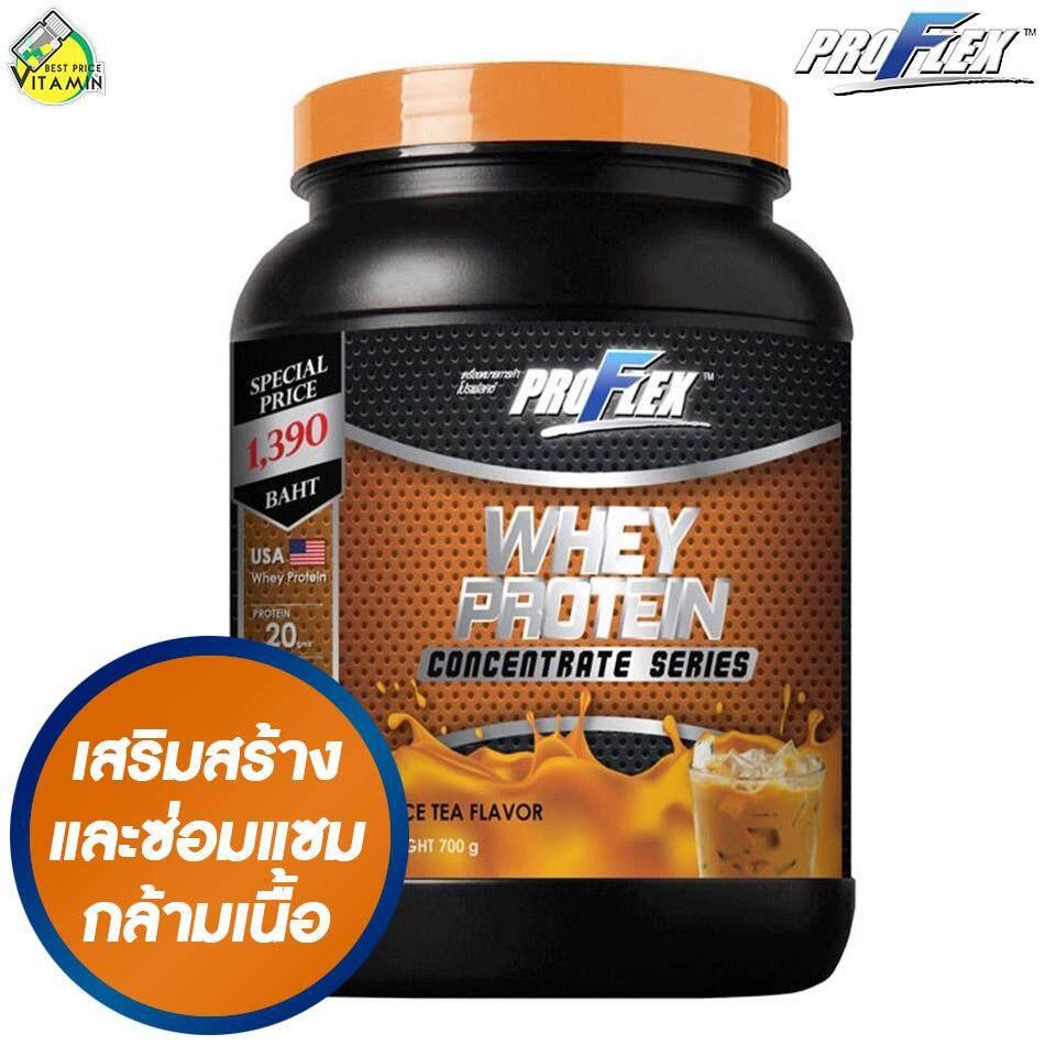 Proflex Whey Protein Concentrate [700 G.] กลิ่นชาไทย.