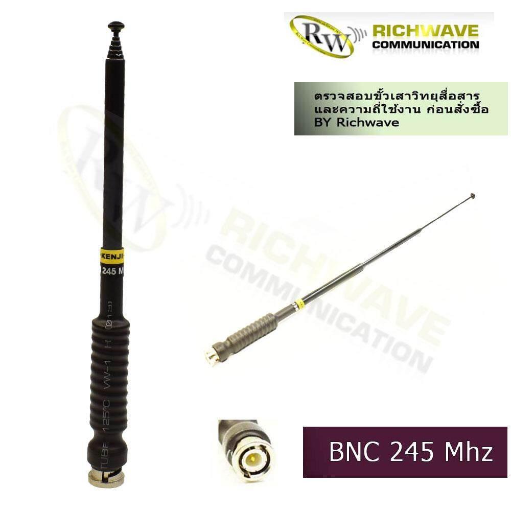 Kenji เสาวิทยุสื่อสาร สีดำ ขั้ว BNC เสาชัก 7 ท่อน 245 Mhz