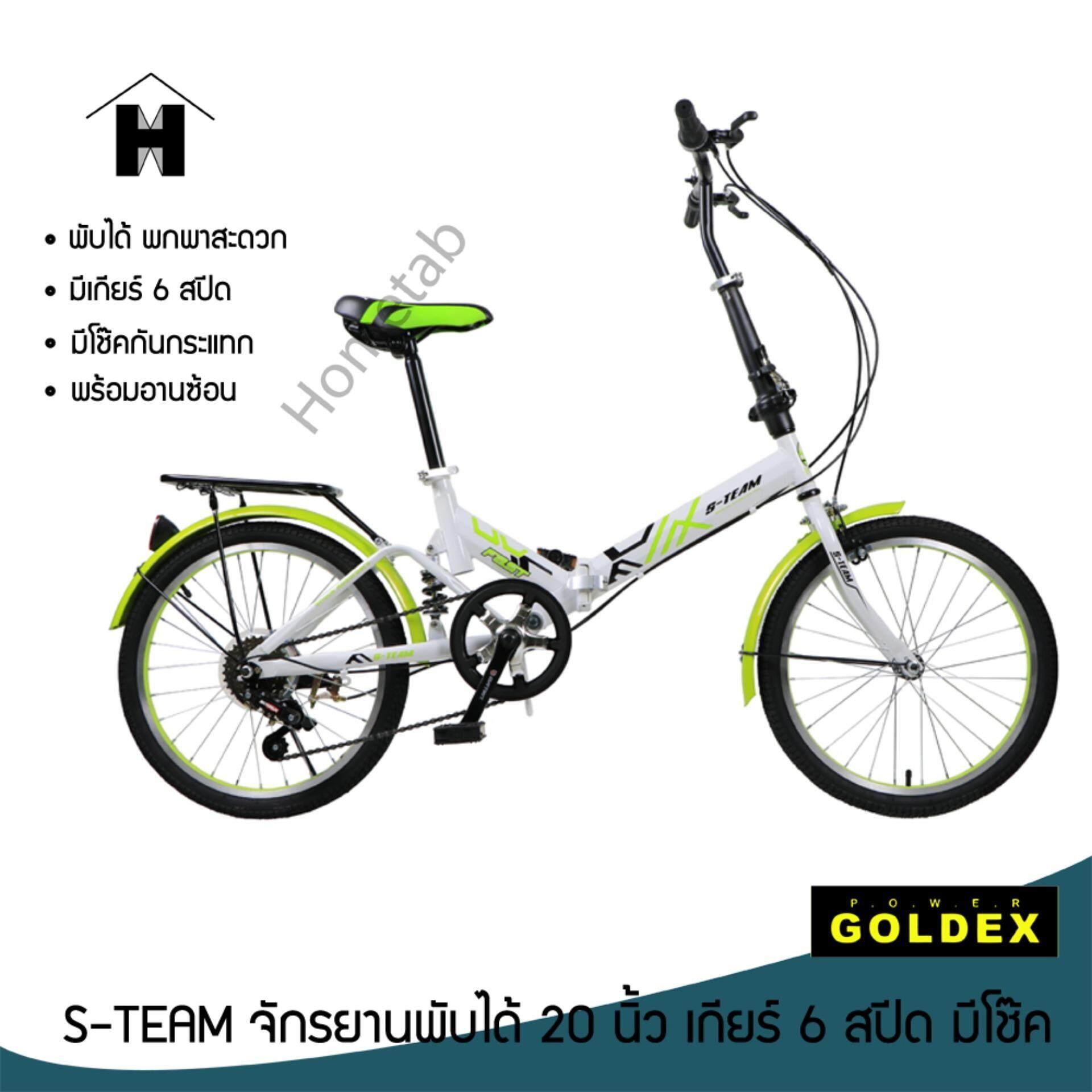 S-Team จักรยานพับได้ 20 นิ้ว Folding Bike มีโช๊ค 6 Speed.