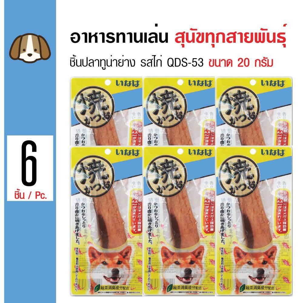 INABA Dog Snack อาหารทานเล่น ชิ้นปลาทูน่าย่าง รสไก่ ทานง่าย QDS-53 สำหรับสุนัข 4 เดือนขึ้นไป ขนาด 20 กรัม x 6 ชิ้น