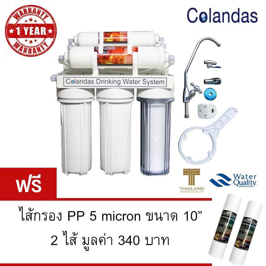 ซื้อ Colandas เครื่องกรองน้ำ 5 ขั้นตอน สีขาว แถมฟรี ไส้กรองน้ำดื่ม Pp 5 ไมครอน ขนาด 10 นิ้ว 2 ชิ้น ถูก ใน ไทย