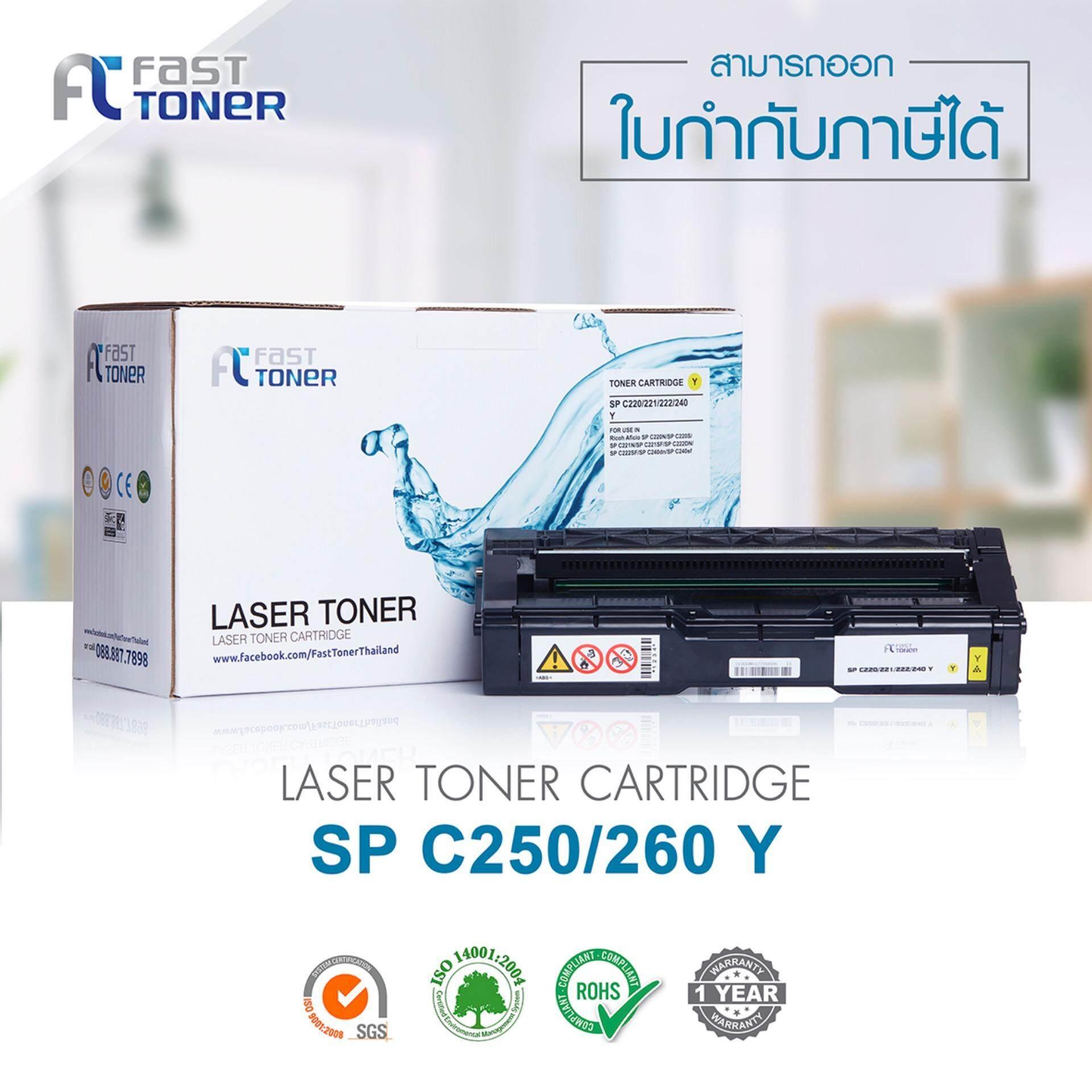 ตลับหมึกพิมพ์เลเซอร์ Ricoh SP C250Y (สีเหลือง) ใช้สำหรับเครื่องพิมพ์ Ricoh SP C250DN / C250SF / C260DNw / C261DNw / C261SFnw - Fast Toner
