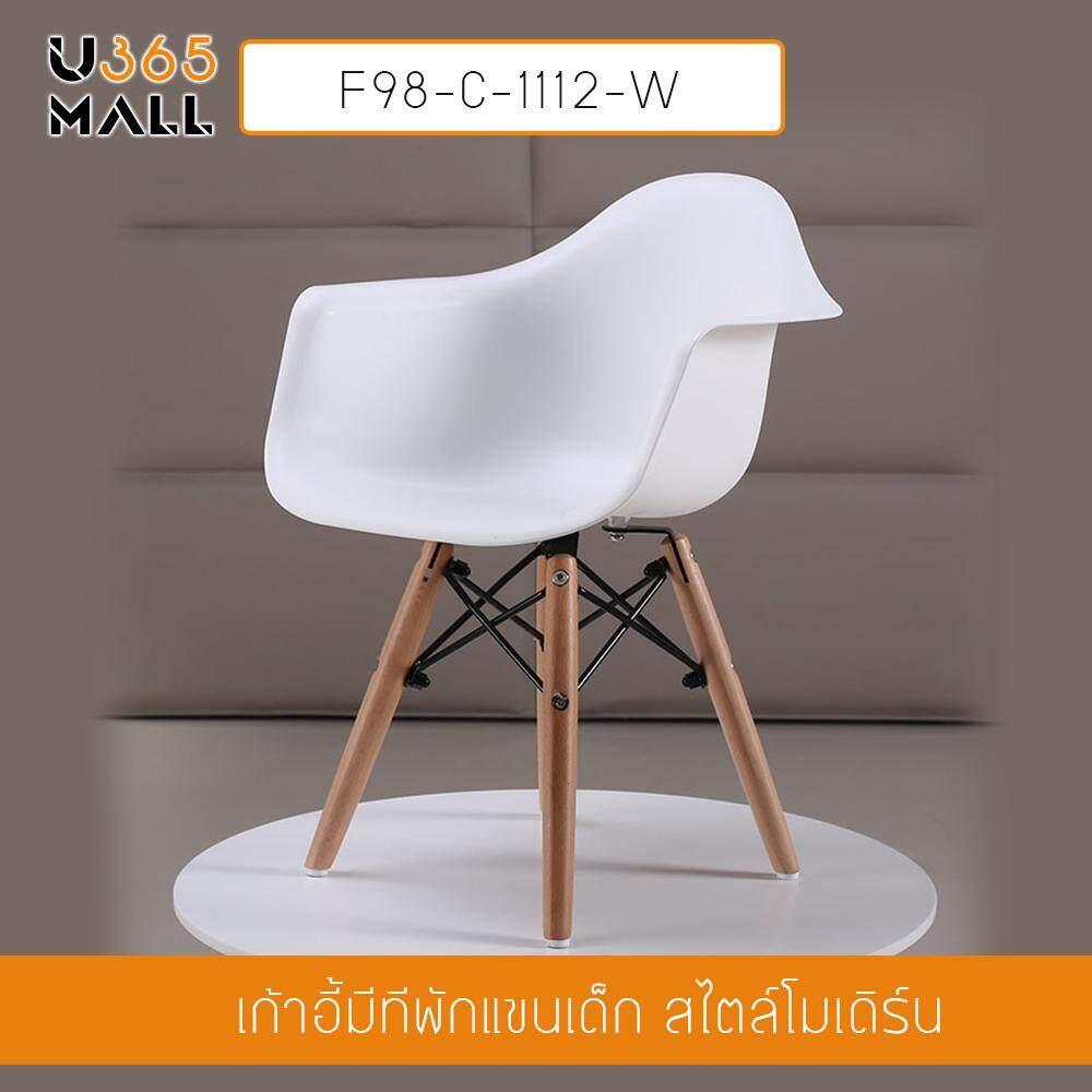 เช่าเก้าอี้ หนองคาย Eames Plastic Chair เก้าอี้ เก้าอี้นั่งพลาสติกมีที่พักแขน เก้าอี้ขาไม้บีช (สำหรับเด็ก) ขนาด 57x30x40 cm.