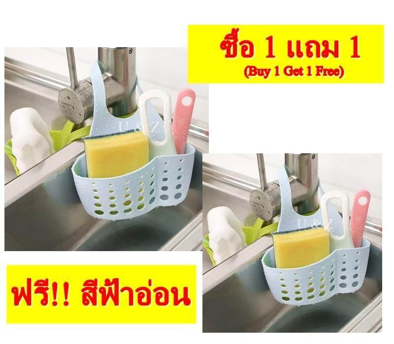 U & Z ที่ใส่ฟองน้ำล้างจาน แบบแขวน ซื้อ 1 แถม 1 สีฟ้าอ่อน - ฟ้าอ่อน