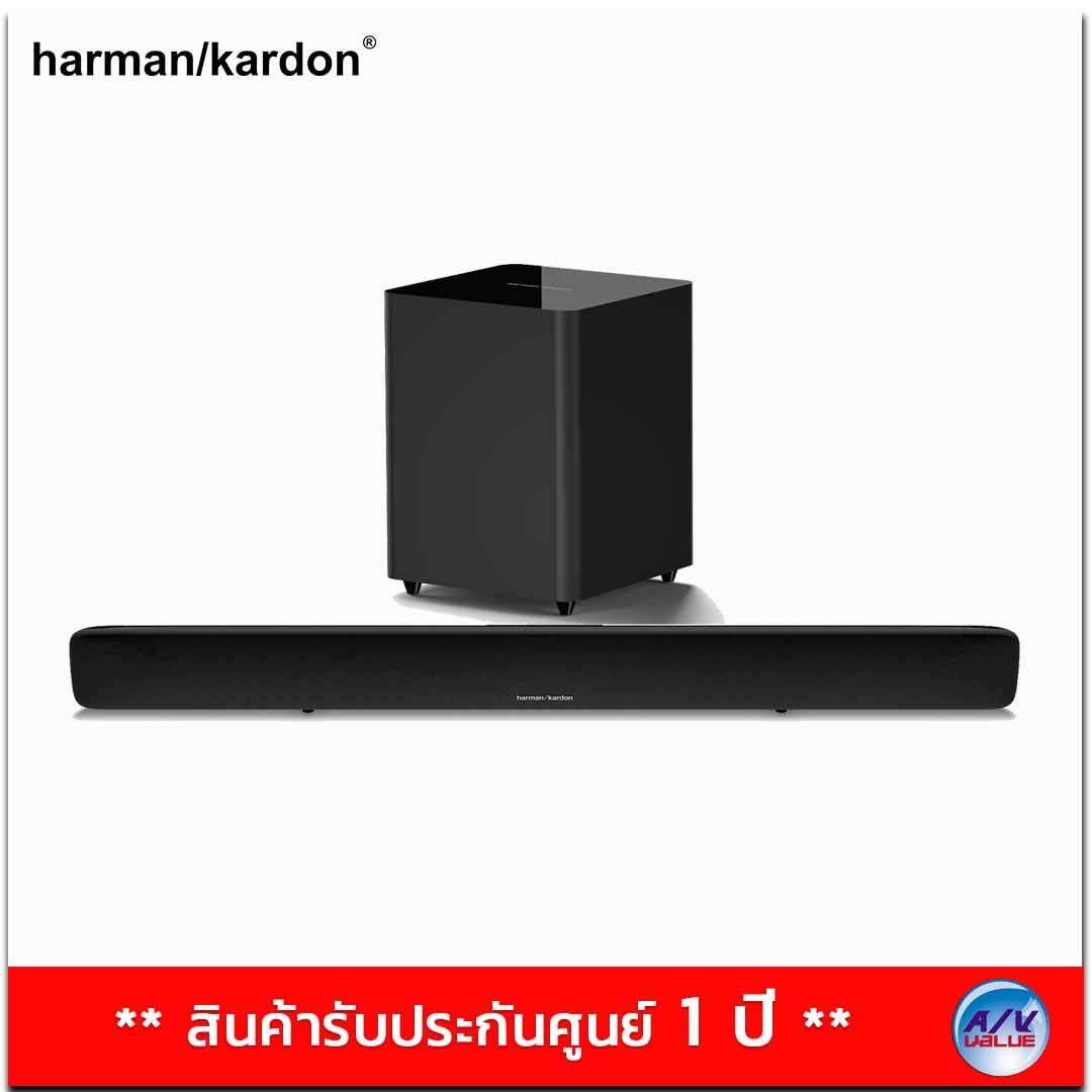 Soundbar Harman Kardon รุ่น SB20 **Voucher ลดเพิ่ม10%
