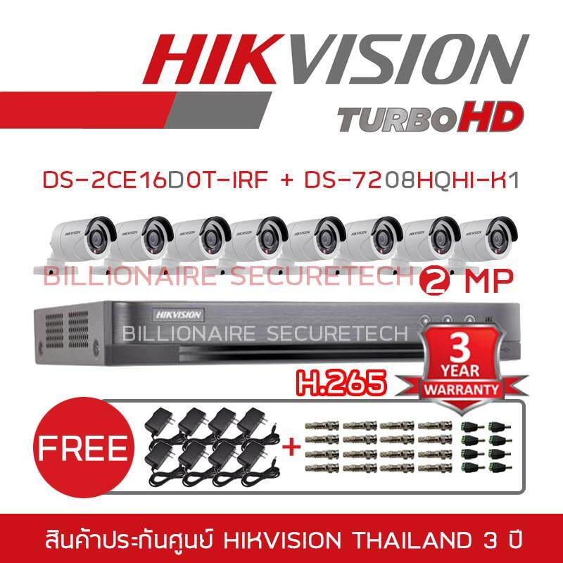 HIKVISION ชุดกล้องวงจรปิด 2 MP DS-7208HQHI-K1 + DS-2CE16D0T-IRF*8 (3.6 mm) 'FREE' BNC +DC + ADAPTOR
