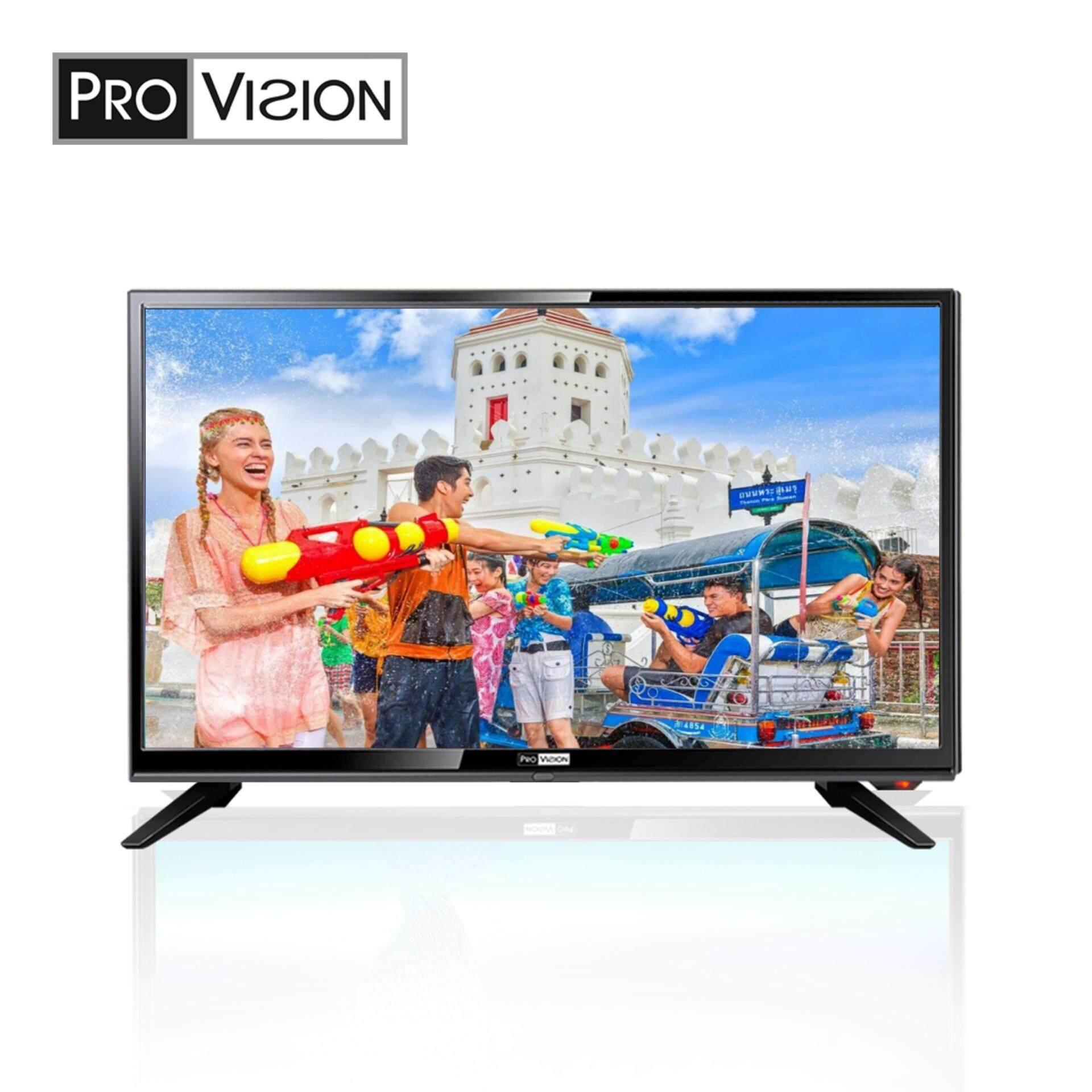 ราคา Provision Led Digitaltv 24 นิ้ว รุ่น Lt24G33 Provision ออนไลน์