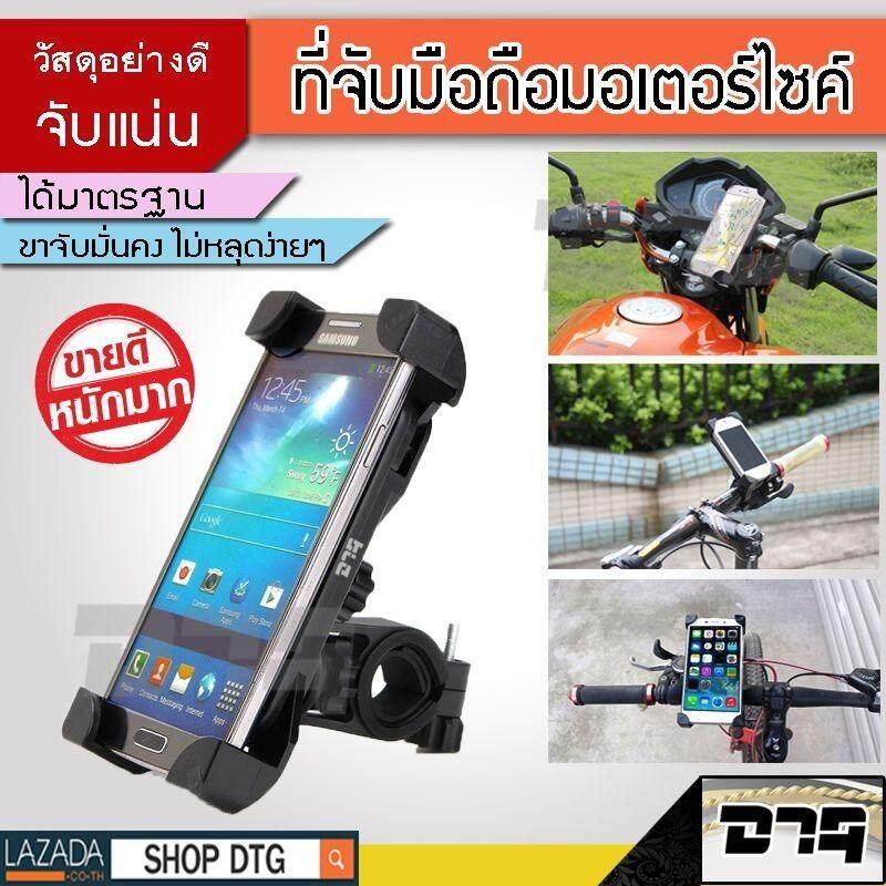 Dtg Mobile ที่จับโทรศัพท์มือถือ จักรยาน หน้าจอ 4 - 6 นิ้ว ใช้ได้กับ Iphone Samsung และโทรศัพท์ทุกรุ่น จำนวน 1 ชุด .