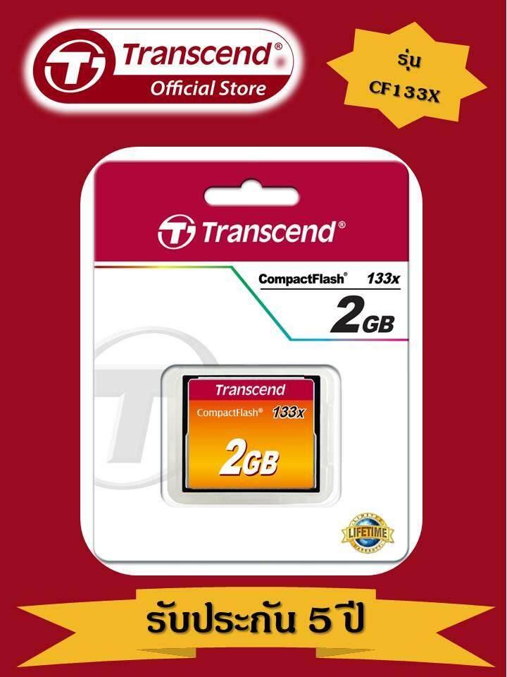 Compactflash Card 2gb : Cf133x : Ts2gcf133 : Transcend (สินค้ารับประกัน 5 ปี) - สินค้ามีใบกำกับภาษี.