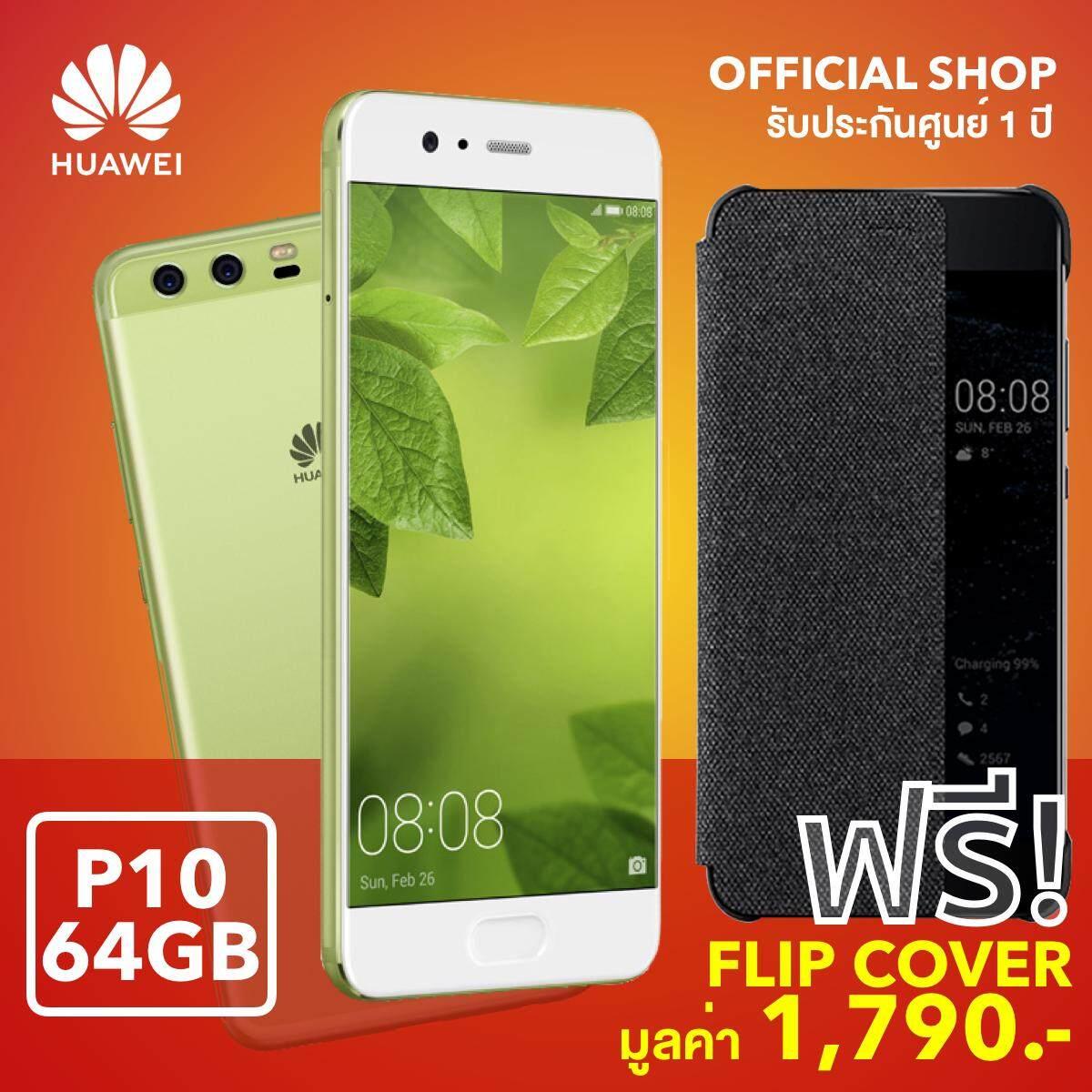 Huawei P10 64GB Greenery ***พิเศษ!! รับฟรี TPU Case Flip cover มูลค่า 1,790 บาท***