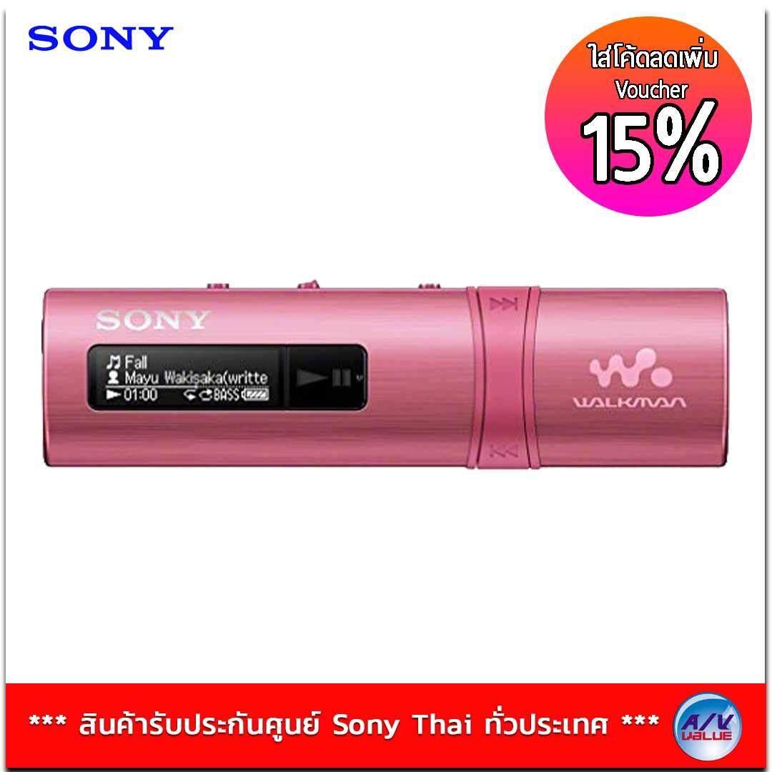 Sony walkman NWZ-B183F (Pink)