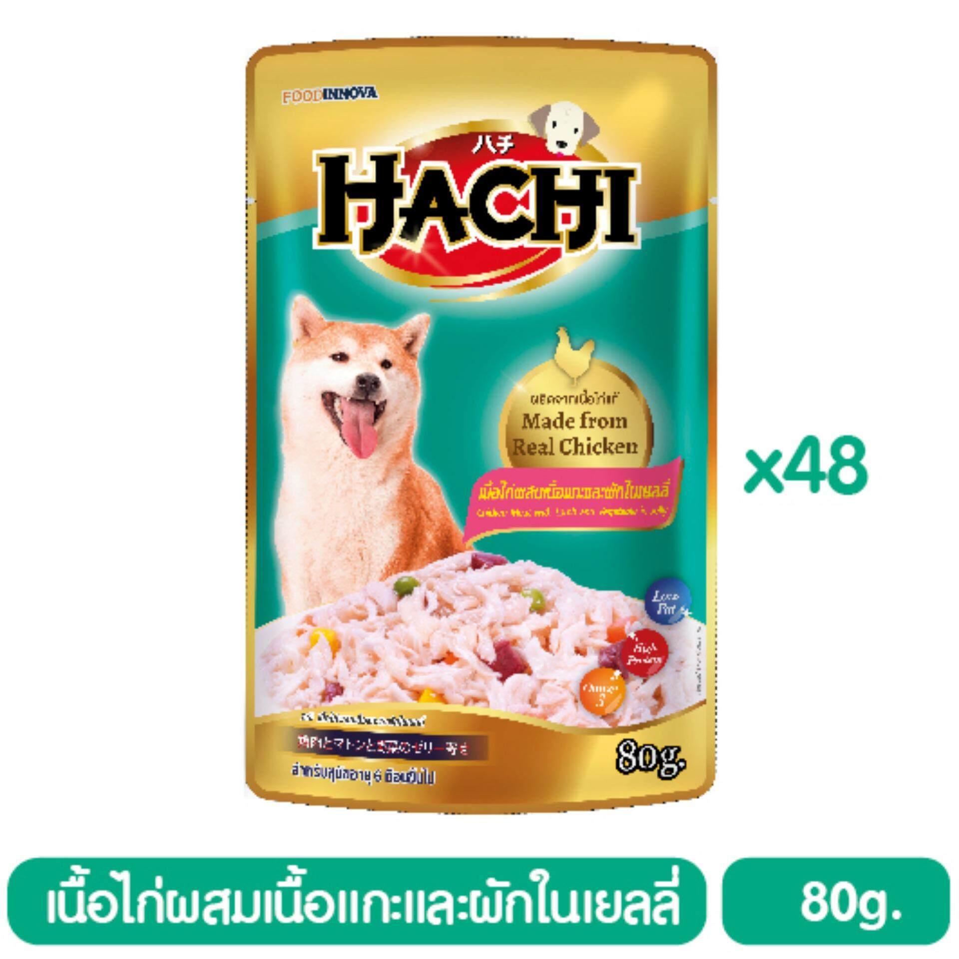 ขาย Hachi ฮะจิ เนื้อไก่ผสมเนื้อแกะและผักในเยลลี่ 80 G X 48 ซอง Hachi เป็นต้นฉบับ