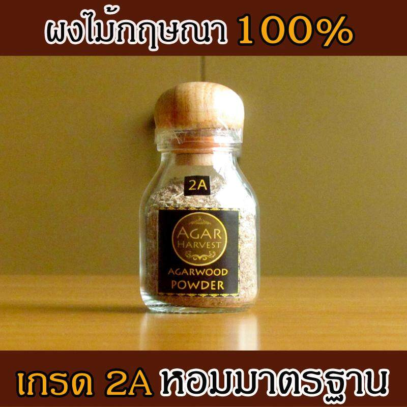 Agarwood Aloeswood Oudh 100% Pure Fragrance Agarwood Powder (2a Grade) 12gm By Global Vision Intl.