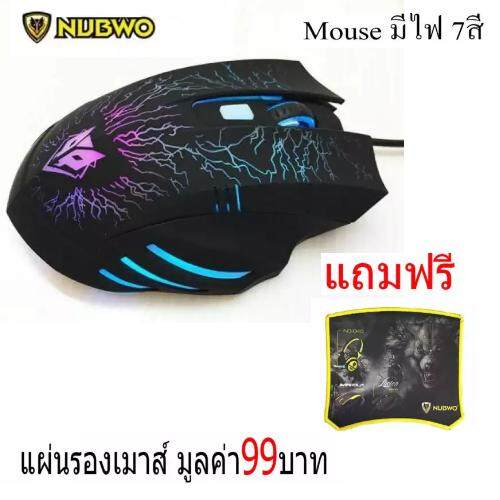 Nubwo เมาส์ พรีเดเตอร์ Gaming Mouse Predator ไฟ 7 สี รุ่น Nm-68 (black) +แถมฟรี Nubwo แผ่นรองเมาส์.