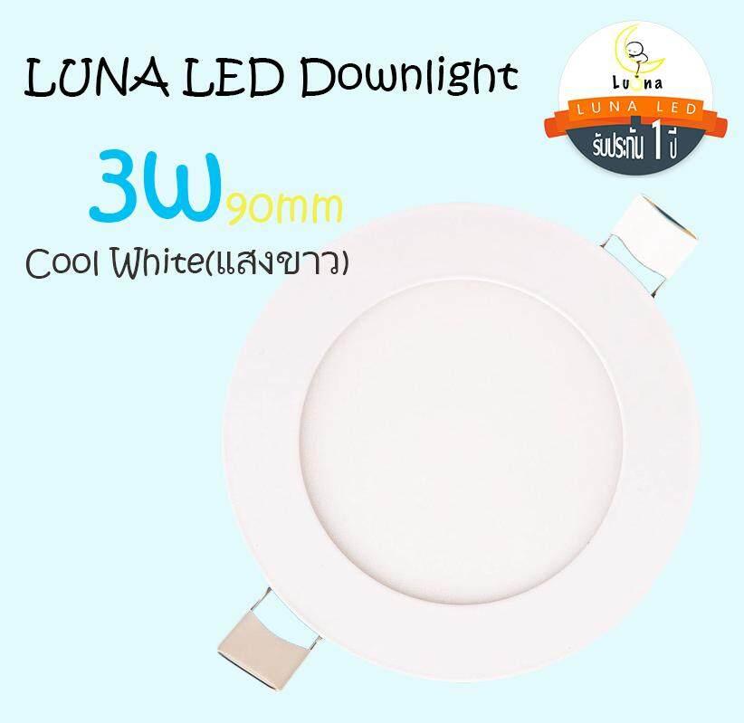 Luna LED โคมไฟดาวน์ไลท์ LED Downlight 3W 6W 9W 12W 15W (แบบบาง/Ultra Slim 1cm)