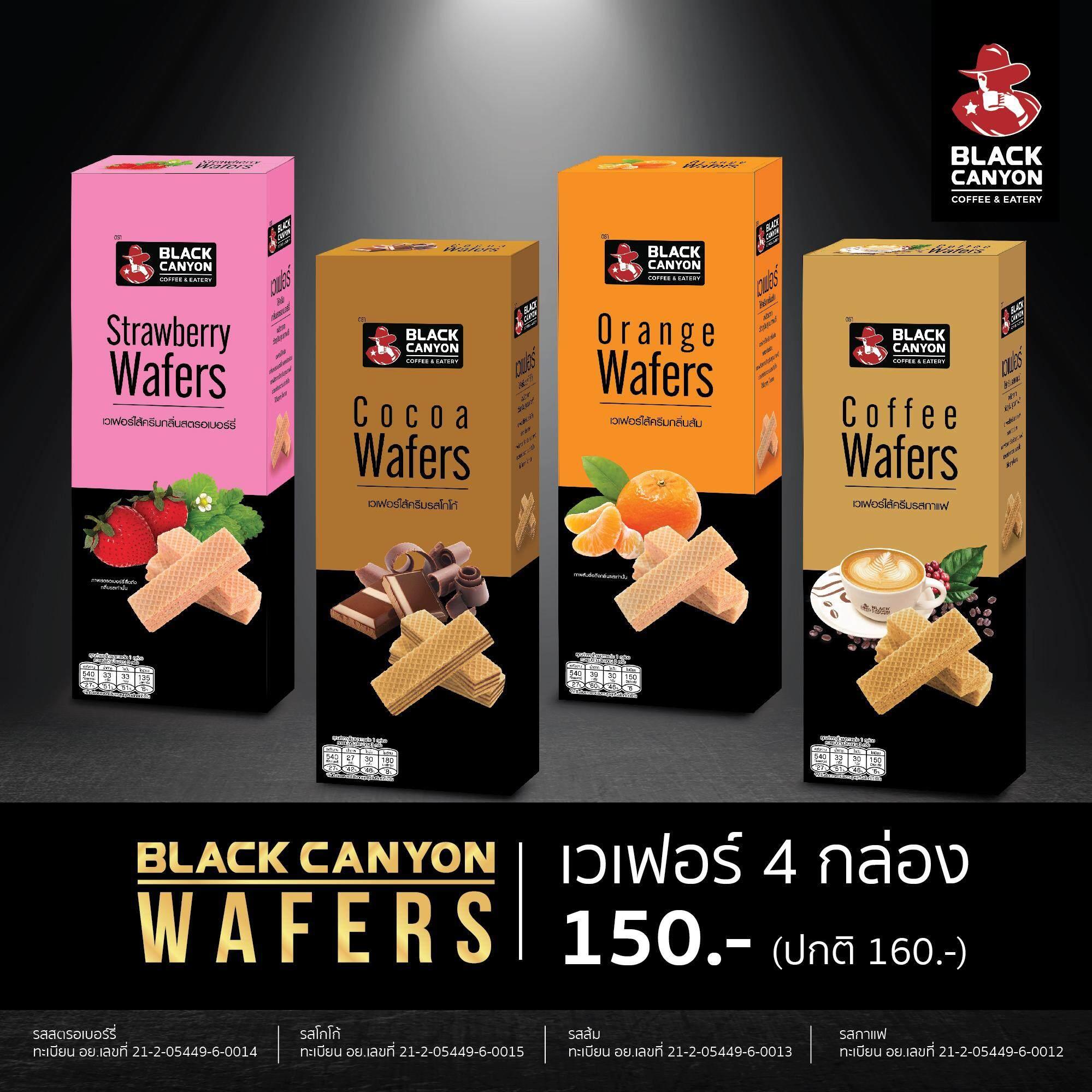 Black Canyon Wafers 4 กล่อง 4 รสชาติ ราคา พิเศษ 150.- ( ปกติ 160.-) 1 กล่อง บรรจุ 3 ห่อ.