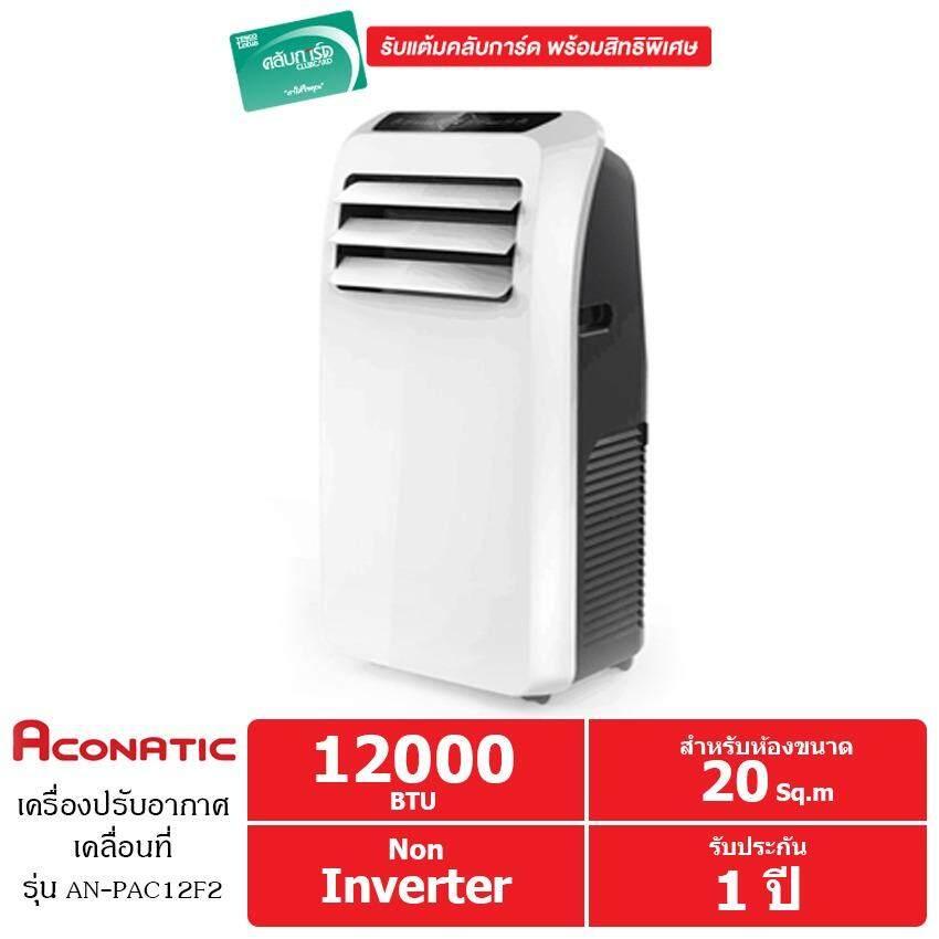 ซื้อ Aconatic เครื่องปรับอากาศเคลื่อนที่ 12000Btu รุ่น An Pac12F2 Aconatic ถูก
