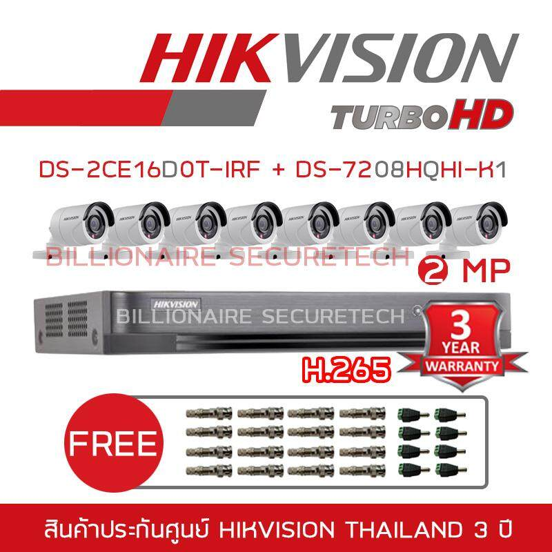 HIKVISION ชุดกล้องวงจรปิด 2 MP DS-7208HQHI-K1 + DS-2CE16D0T-IRF*8 (3.6 mm) 'FREE' BNC +DC