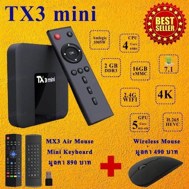 ยี่ห้อนี้ดีไหม  สมุทรสาคร TX3 Mini Android Smart TV Box Ram 2GB ROM 16GB S905W Quad Core Android 7.1+ MX3 mini keyboard + Wireless Mouse ( Black )