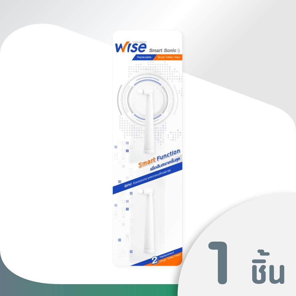 แปรงสีฟันไฟฟ้า ช่วยดูแลสุขภาพช่องปาก ปทุมธานี หัวแปรงขนกระจุก สำหรับ แปรงสีฟัน ไฟฟ้า Wise Smart Sonic 1 แพ็ค  2หัว