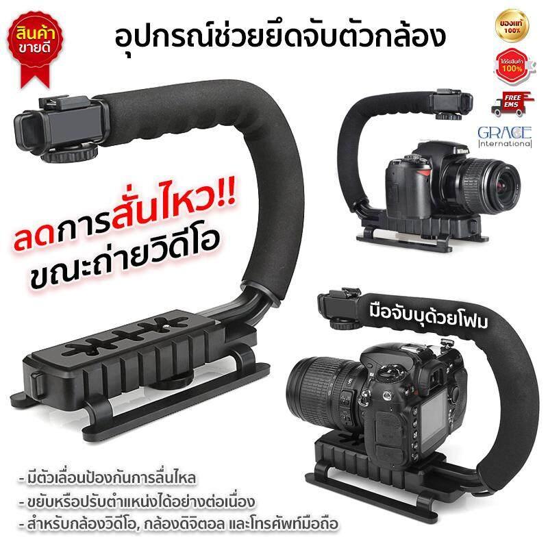 กันสั่นกล้อง อุปกรณ์ช่วยยึดจับตัวกล้อง กริปกล้อง สำหรับกล้อง Dslr และกล้องวิดิโอ Camera .