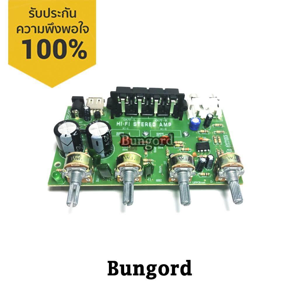 Dx0409 เครื่องขยายเสียงเครื่องเสียงระบบเสียง  Hifi Stered Amplifier 200 Watt.