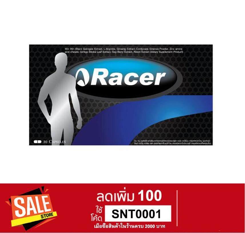 Racer เรเซอร์ อาหารเสริมผู้ชาย (30 แคปซูล).