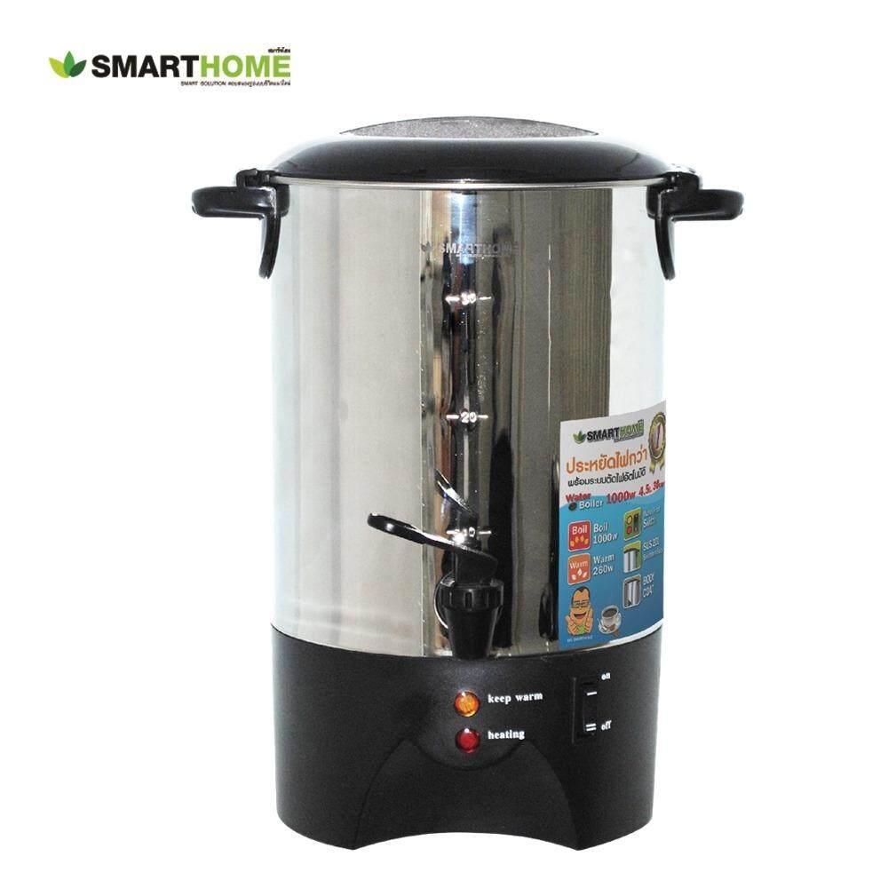 เครื่องต้มน้ำร้อน Smarthome รุ่น Sm-Wb01.