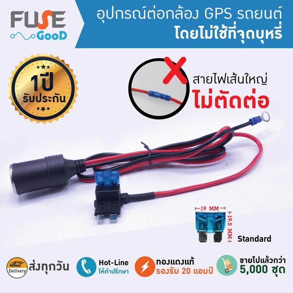 Fuse Tap Standard อุปกรณ์ต่อกล้อง Gps รถยนต์โดยไม่ใช้ที่จุดบุหรี่  Fuse Tab.