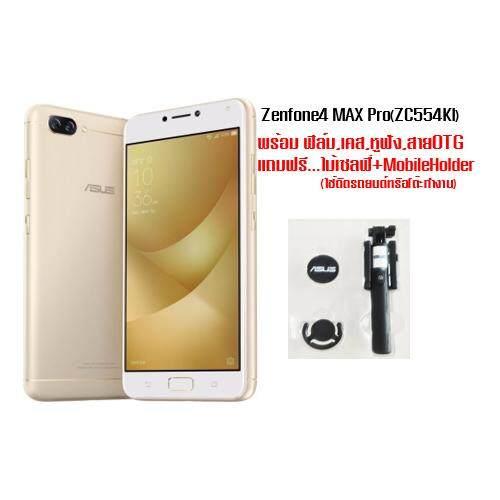 Asus Zenfone4 Max Pro ZC554KL(RAM3Gb,ROM32Gb)กล้องคู่