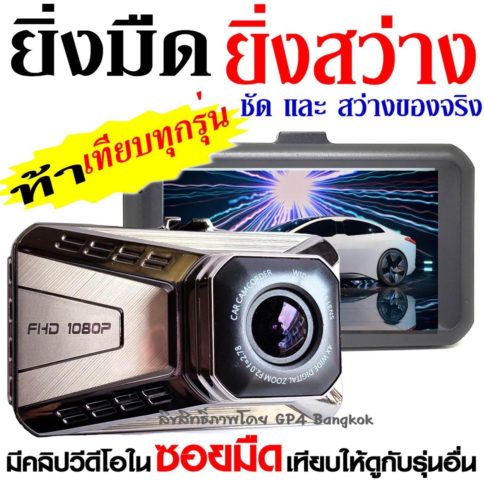 GP4 กล้องติดรถยนต์ กลางคืนสว่างที่สุด WDR + Super Night Vision + LDWS (เตือนออกนอกเลนส์) +FCWS (เตือนรถใกล้คันหน้าเกินไป) + Parking Monitor บอดี้โลหะ จอใหญ่ 3.0นิ้ว FHD 1080P เมนูไทย รุ่น T990SE (Silver) -  มีคลิปวีดีโอในซอยมืดเปรียบเทียบกับรุ่นอื่นให้ดู