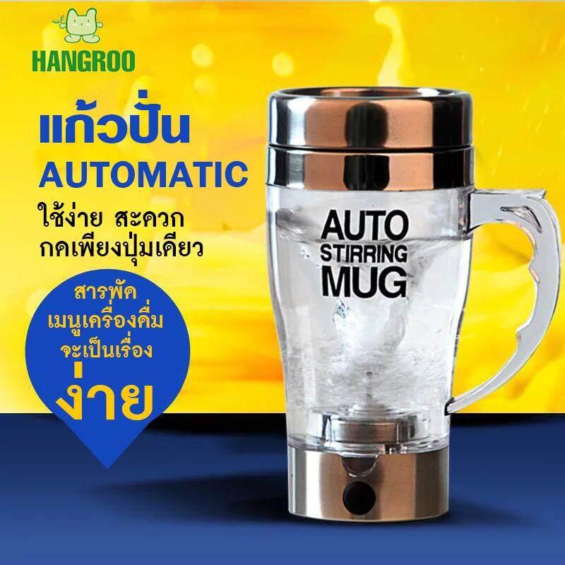 Hangrooแก้วปั่นอัตโนมัติ แก้วชงกาแฟ แก้วชงเครื่องดื่ม Auto Stirring Mug แก้วปั่นเวย์อัตโนมัติ.