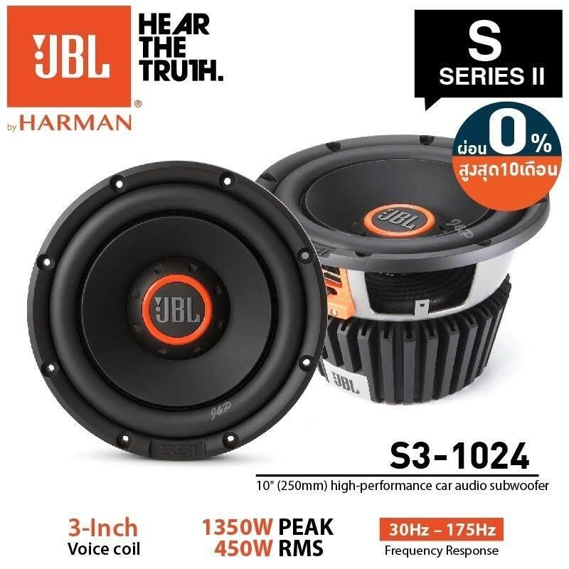 JBL S SERIES II S3-1024 ซับวูฟเฟอร์ 10นิ้ว เหล็กปั๊ม วอยซ์เดี่ยว จำนวน 1 คู่ (แนะนำขณะฟังคลิปเสียง ควรใส่หูฟังเพื่อเสียงเบสที่ชัดเจนครับ)