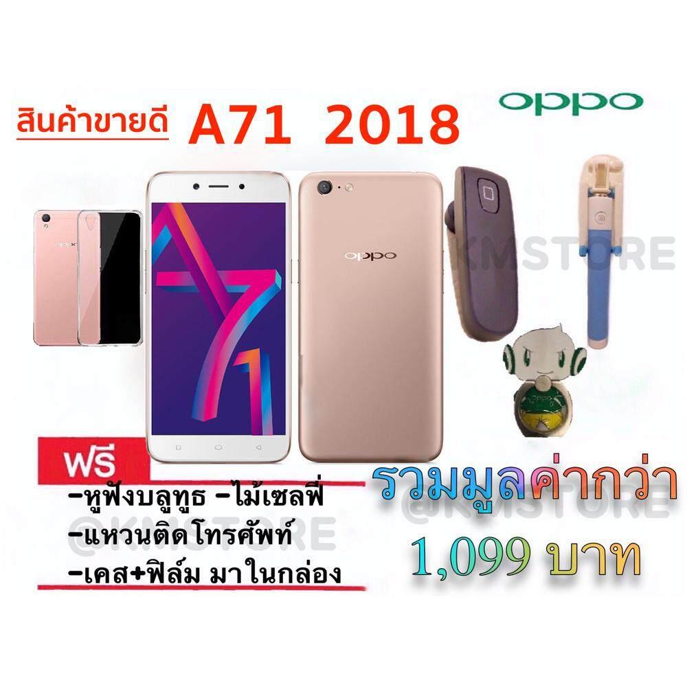 ขาย Oppo A71 2018 Gold รับประกันศูนย์ Oppo 1 ปีเต็ม แถมฟรี หูฟังบลูทูธ ไม้เซลฟี่ แหวนติดโทรศัพท์ Oppo เป็นต้นฉบับ