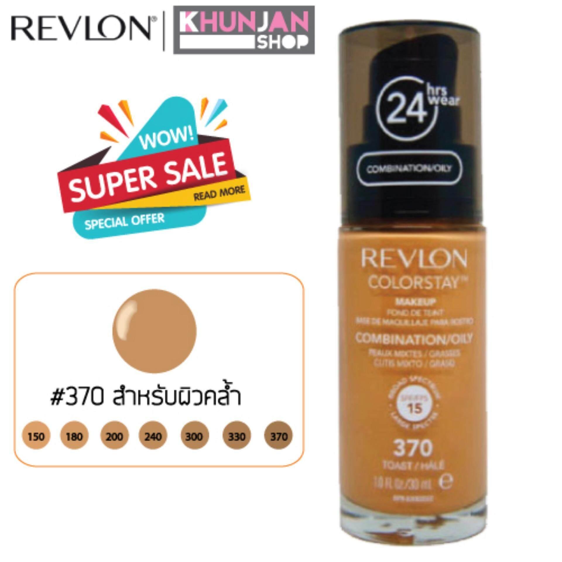 ส่วนลด สินค้า รองพื้นเรฟลอน Revlon Color Stay เบอร์ 370 Toast ผลิตปี2560