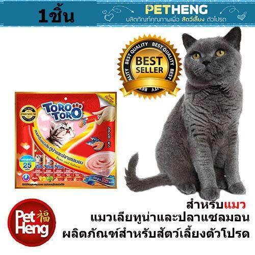 Toro Toro โทโร โทโร่ ขนมครีมแมวเลีย 25 ซอง สีแดง ทูน่าและปลาแซลมอน