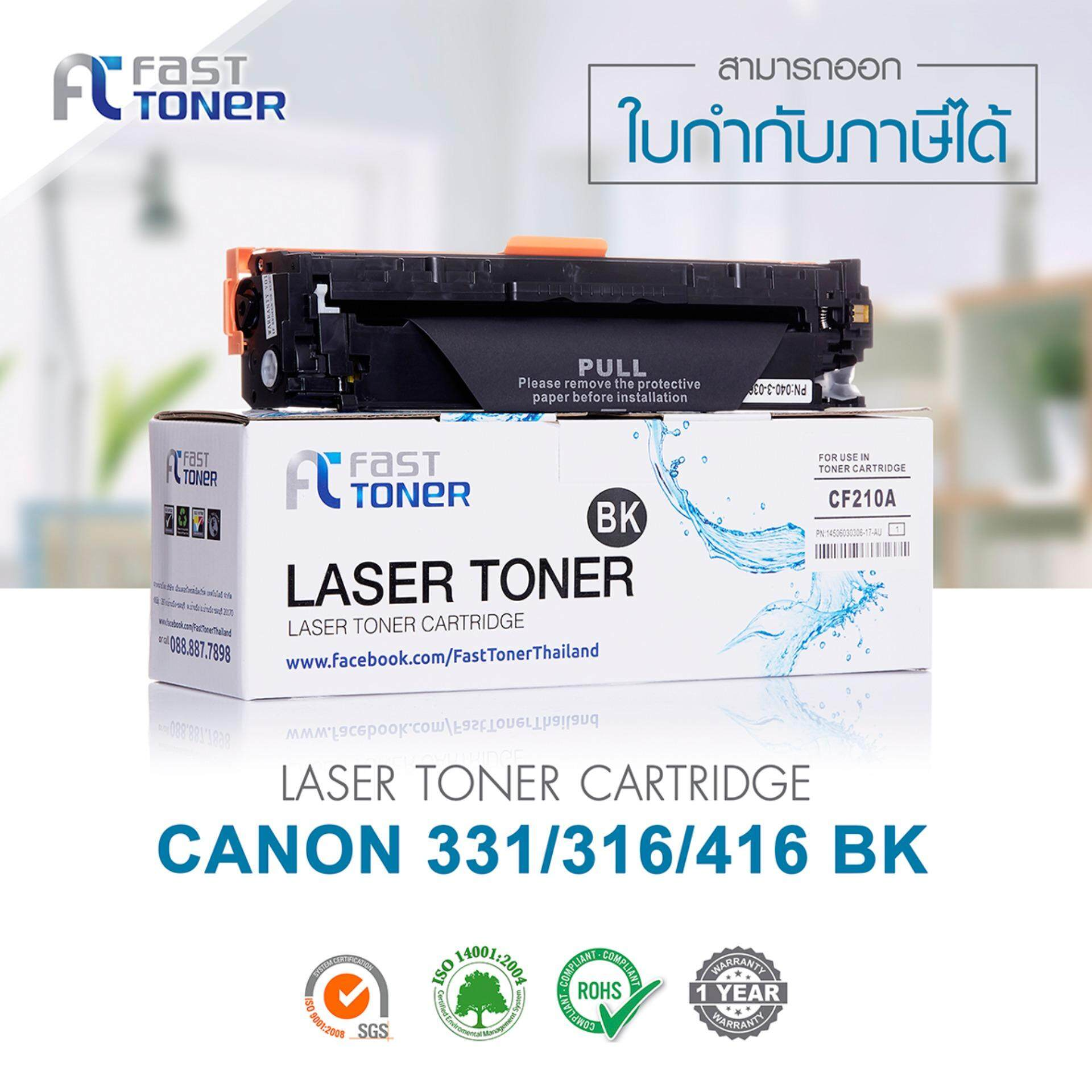 Fast Toner CANON ตลับหมึกพิมพ์เลเซอร์ CANON Cartridge-331/316/416 (Black)