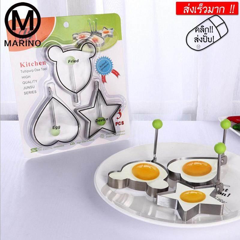 Marino พิมพ์ทำแพนเค้ก พิมพ์ทอดไข่ (มี 3 ชิ้น)  No.Y114