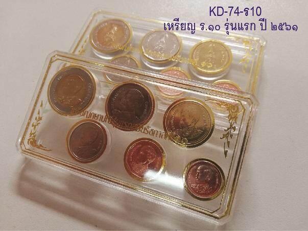 เหรียญ ร.10 รุ่นแรกปี61 พร้อมใส่กล่อง.