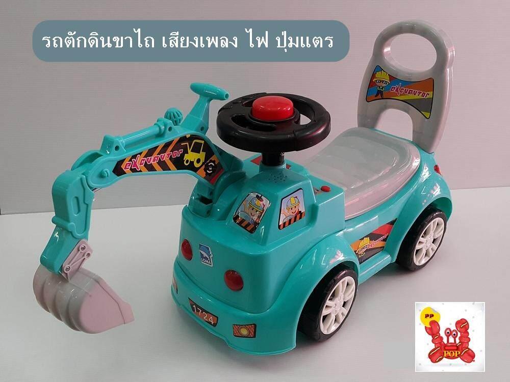 รถแบคโฮตักดินขาไถเด็ก รุ่นหมุนได้ ตักได้ มีเสียง มีไฟ เสียงปิ๊ปแตร สีฟ้าและสีส้ม.
