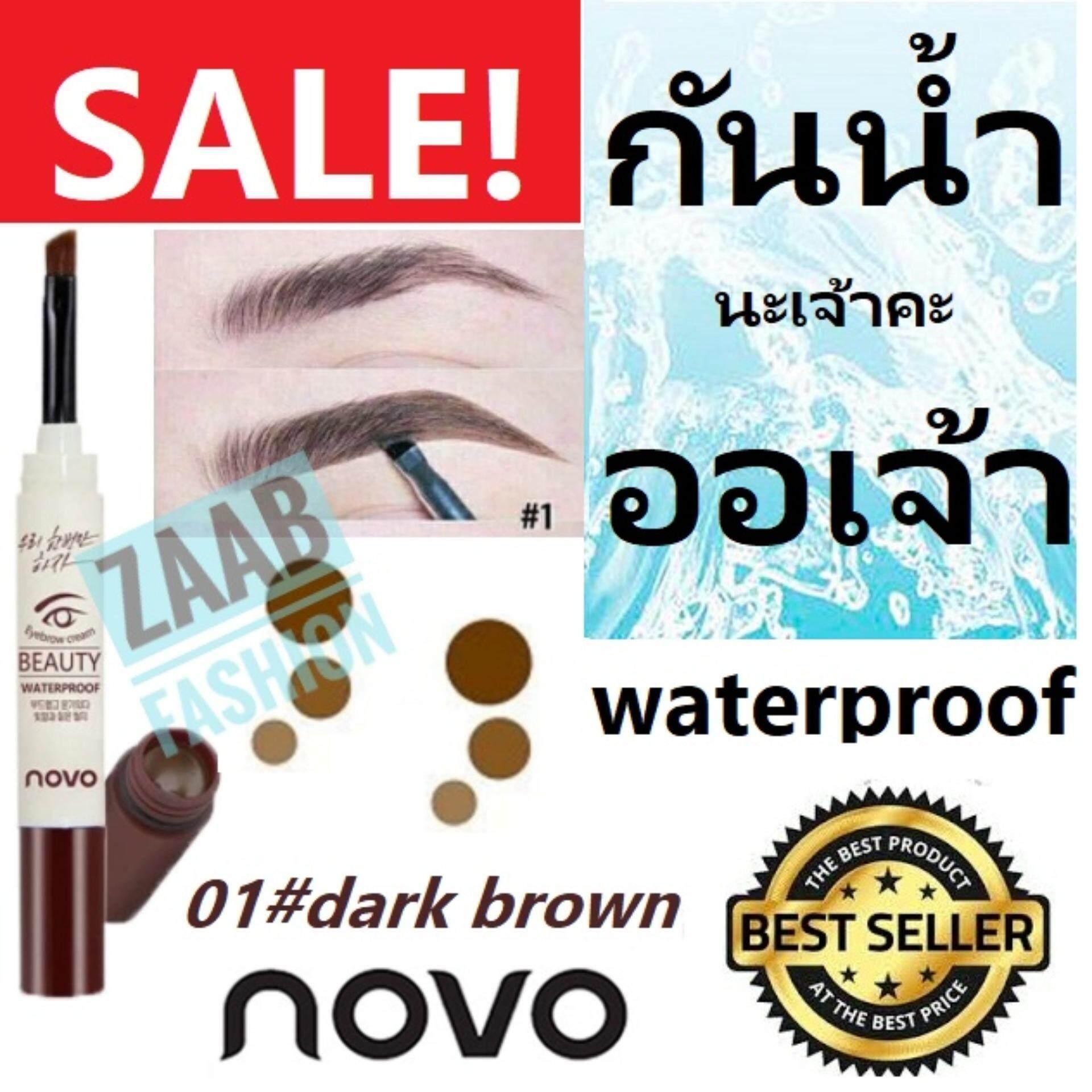 Novo Eyebrow เจลเขียนคิ้ว ของแท้ 100%(zaab Fashion)(no.01 Dark Brown สีน้ำตาลเข้ม) โนโว เจลเขียนคิ้ว แห้งเร็ว ติดทน กันน้ำ 100% กันเหงื่อ รีวิวแน่น โด่งดังมากใน Social คอนเฟิร์มโดย บล็อกเกอร์ชื่อดังมากมาย.