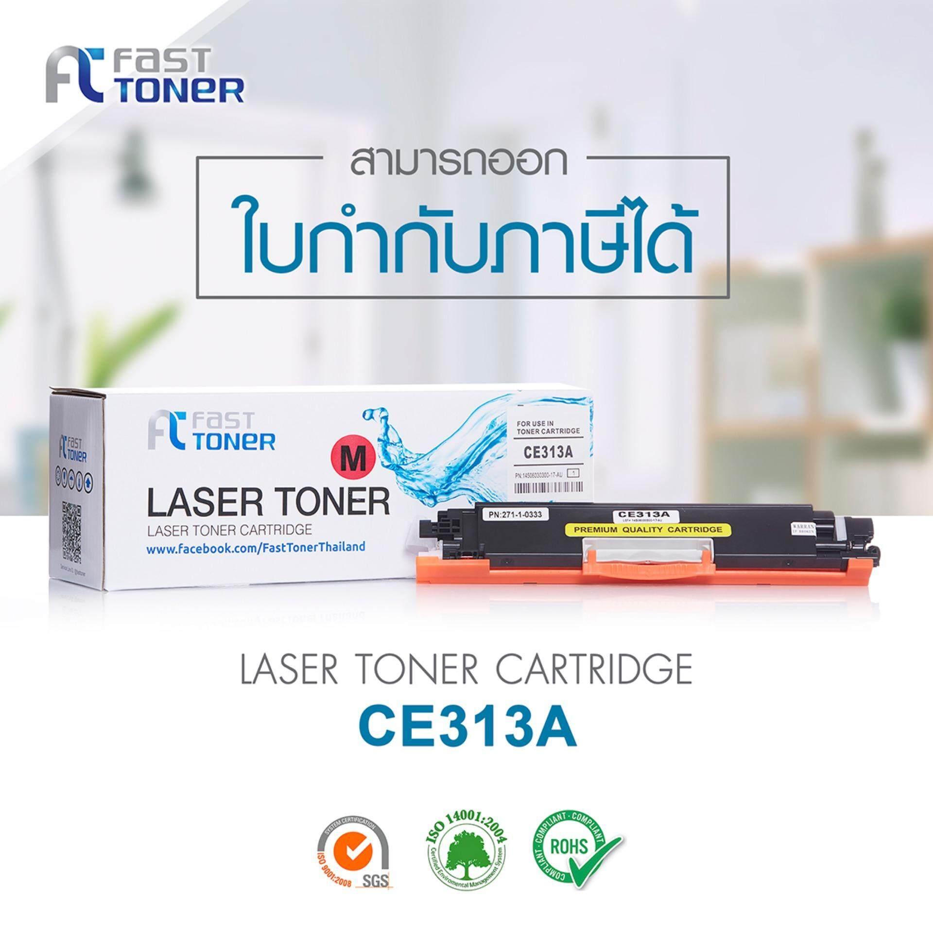 Fast Toner HP ตลับหมึกเลเซอร์เทียบเท่า 126A รุ่น CE313A (MAGENTA) สำหรับเครื่องพิมพ์ HP LaserJet Printer CP1025/Cp1025NW/M175nwCanon LBP 7010C/7018C