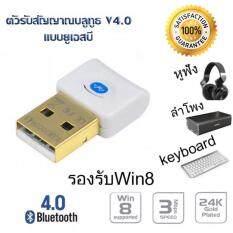 ตัวรับ / ตัวส่ง สัญญาณ Bluetooth (สีขาว) จาก PC / Notebook ไปหาอุปกรณ์ใดๆที่มี Bluetooth ได้ (Bluetooth CSR 4.0 Dongle Adapter USB for PC / LAPTOP)