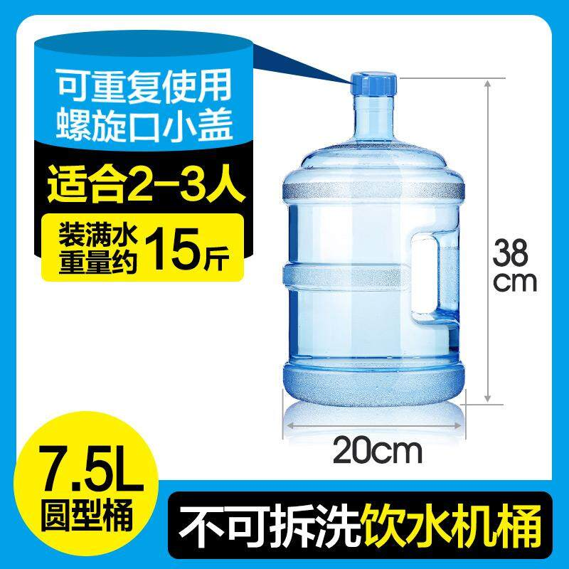 Home Water Dispenser Thick Mineral Water Bucket Small Barrel Purified Water Bucket Hand Splittable Bucket Small Plastic Water Bottle Big